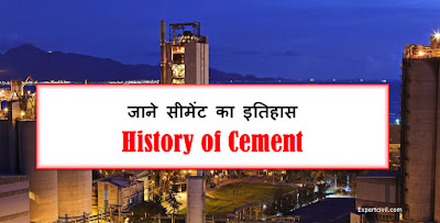 History of Cement in Civil Engineering in Hindi