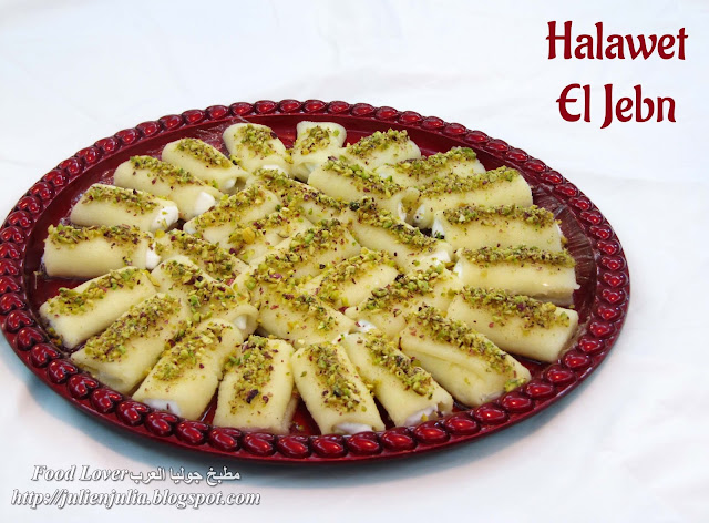 Halawet El Jibn حلاوة الجبن بالقشدة والفستق