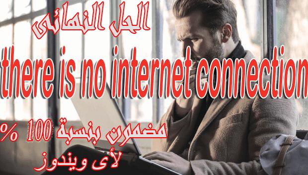 الحل النهائى لمشكلة there is no internet connection لأى ويندوز