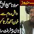 Maulana Sami ul Haq Qatal Case Me Aham Pesh Raft.