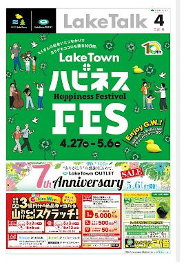 LakeTalk 4