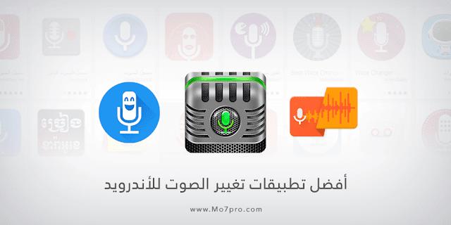 أفضل تطبيقات تغيير الصوت اثناء المكالمات وإضافة التأثيرات لهواتف الأندرويد