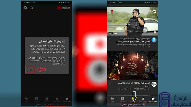 كيفية تفعيل وضع التصفح المتخفي على تطبيق يوتيوب؟