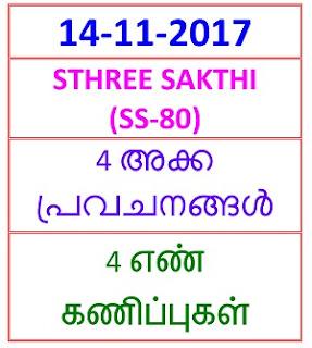 14 NOV 2017 STHREE SAKTHI  4 NOS  PREDICTIONS