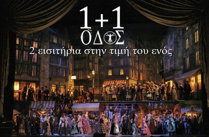 ΟΔΟΣ: 1+1 για την Bohème