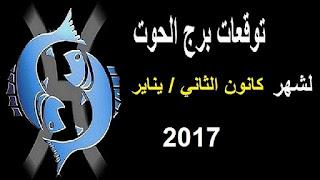 توقعات برج الحوت لشهر كانون الثاني/ يناير 2017