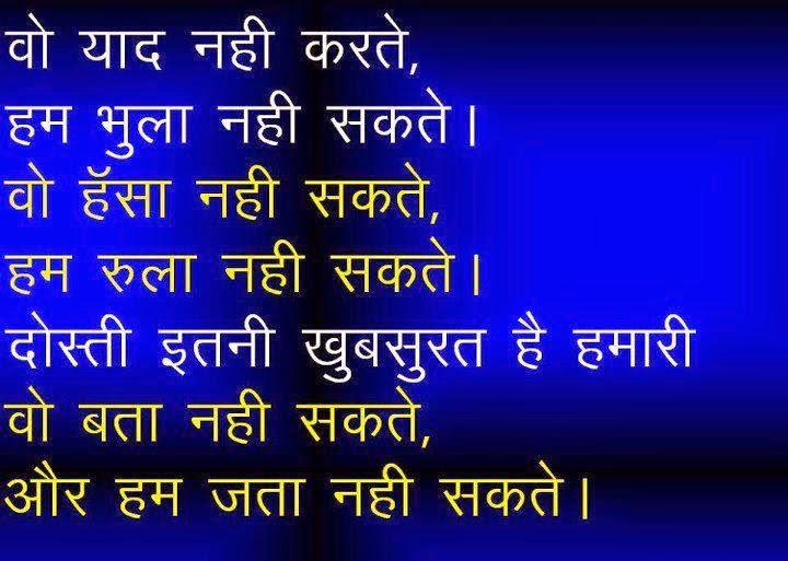 Sad Hindi Lets Shayari HD wallpaper Free Download - HD