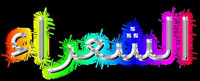 Teks Bacaan Surat Asy Syu'ara Arab Latin dan Terjemahannya