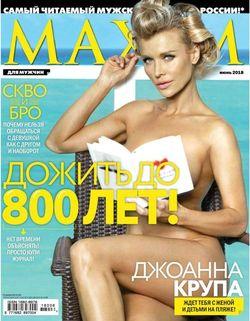 Читать онлайн журнал Maxim (№6 июнь 2018) или скачать журнал бесплатно