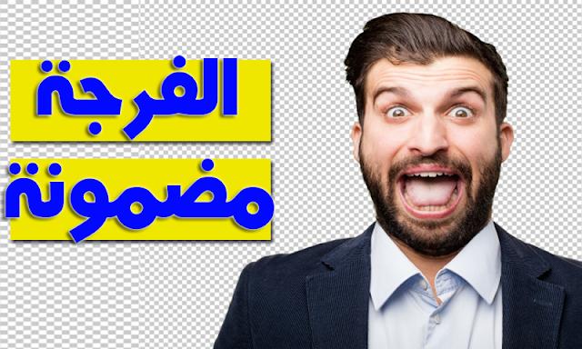 تطبيق جديد الذي انتشر سريعا لمشاهدة كاملة لقنوات عربية وفرنسية مشفرة بدون اشتراك