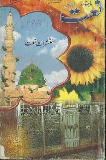 Muntisharat e Naat by Raja Rasheed Mahmood Naat Vol 27  منتشرات نعت مرتبہ راجا رشید محمود