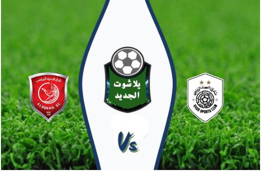 نتيجة مباراة السد القطري والدحيل اليوم 17-08-2019 كأس السوبر القطري