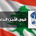 تعميم هام.. هذه هي الطرقات السالكة من والى بيروت غداً