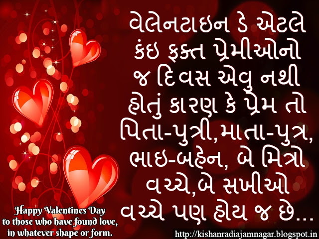 Gujarati Valentine Day Message