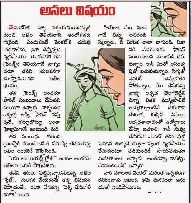 Telugu Story ! !