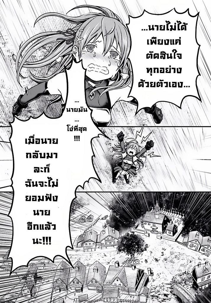 Murabito desu ga Nani ka? - หน้า 29