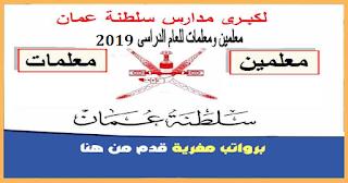 وظائف مدرسين لسلطنة عمان