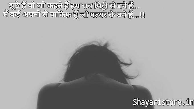 Feelings -Hindi(2)