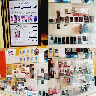 اسعار جوالات سامسونج 2016 في غزة فلسطين - تخفيضات