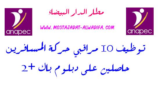 مطار الدار البيضاء توظيف 10 مراقبي حركة المسافرين حاصلين على دبلوم باك+2