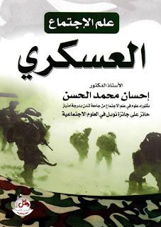 تحميل كتاب النظرية الاجتماعية المتقدمة احسان محمد الحسن pdf