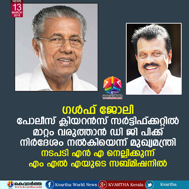 News, Thiruvananthapuram, Kerala, Chief Minister, MLA, Police, N A Nellikunnu, Chief minister order to DGP to change police clearance Certificate