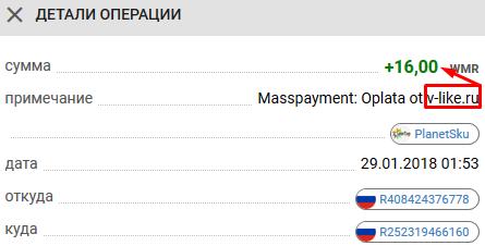 Заработок на соц сетях - выплата v-like