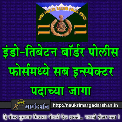 itbp vacancy, itbp recruitment, police force recruitment, police department jobs