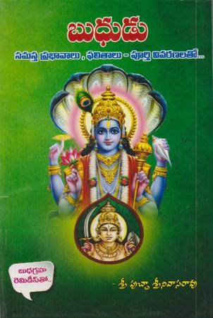 బుధుడు సమస్త ప్రభావాలు | Budhudu Samanta prabhavalu | GRANTHANIDHI | MOHANPUBLICATIONS | bhaktipustakalu