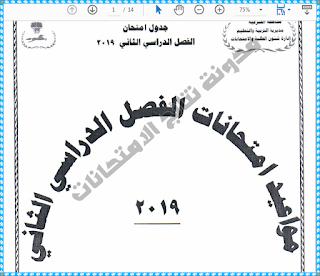 الشرقية:جدول إمتحانات الفصل الدراسي الثاني لعام 2018 / 2019 للمراحل التعليمية