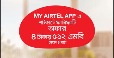 Airtel  4 TK 512 MB offer 2018