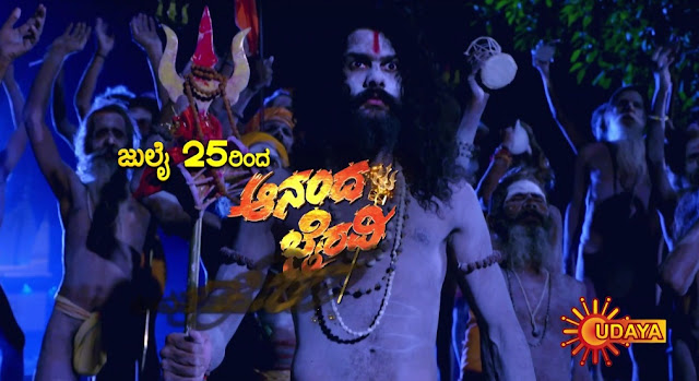 'Ananda Bhairavi' Serial on Udaya Tv Channel Wiki Plot,Cast,Promo,Song,Timing