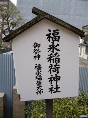神津神社福永稲荷神社駒札