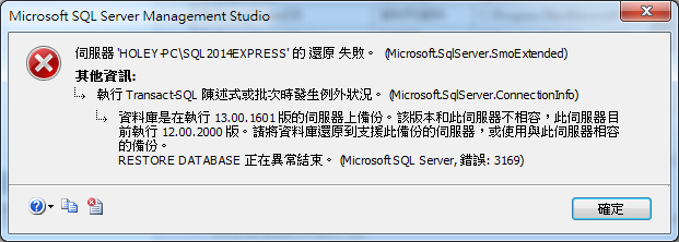 [SQL Server] 利用指令碼降級備份與還原