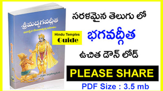 Hindu Devotional Books In Telugu Pdf