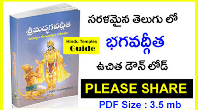 https://templeinformationpics.blogspot.in/search/label/Bhagavatad%20Gita