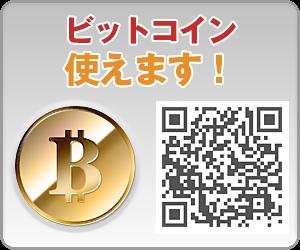 ビットコイン(Bitcoin / $BTC)使えます│Web用バナー(見本)