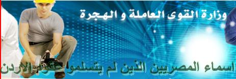 جميع اسماء المصريين الذين لم بتسلمو عقود الاردن 2017/2016 وزارة القوى العامله والهجرة