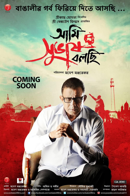 Bengali movie 1989 upcoming Songs free Download hd