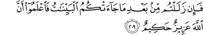 Surat Al-Baqarah Ayat 209