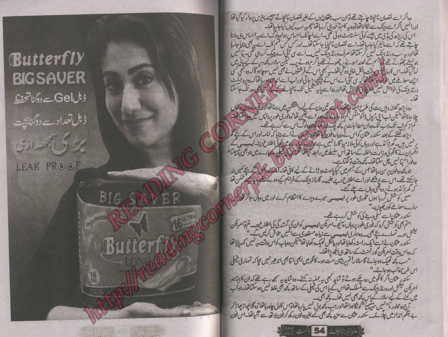 Ab E Hayat Novel Pdf