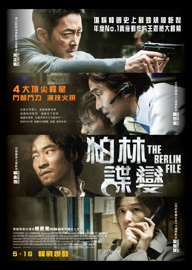 柏林諜變(The Berlin File)poster