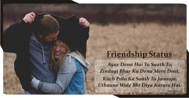 Top-30-Status-For-Friends-Forever-In-Hindi