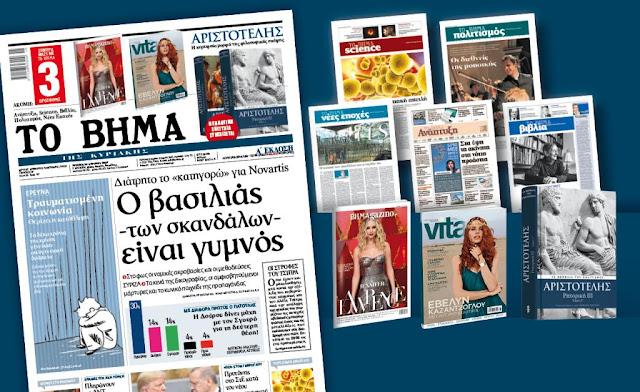 Η εκλογική ακτινογραφία στους Δήμους και την Περιφέρεια Πελοποννήσου από το «Βήμα της Κυριακής»