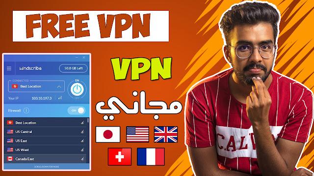 أحصل على VPN مجاني وسريع للكمبيوتر إتصال أمن Free Vpn
