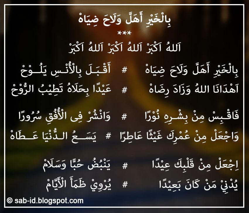 Teks Lirik Bil Khoiri Ahalla (بِالْخَيْرِ أَهَلَّ)