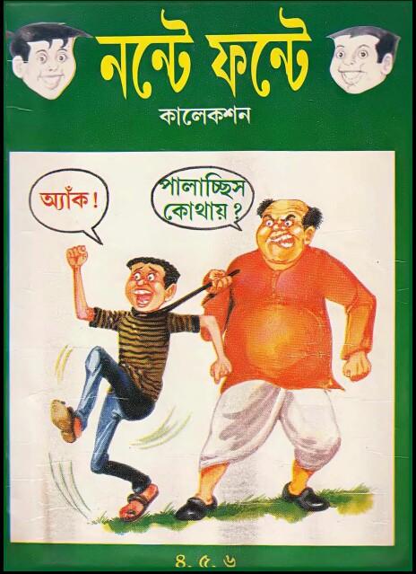 Nonte Fonte Bengali Pdf