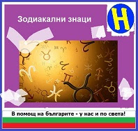 http://horoskopi1.blogspot.bg/2014/09/zodikalni-znaci.html