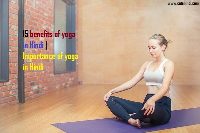 15 benefits of yoga in Hindi | Importance of yoga in Hindi