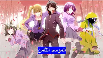 Monogatari S08 جميع حلقات انمي Koyomimonogatari مترجمة و مجمعة HD تحميل مترجم ومجمع كامل